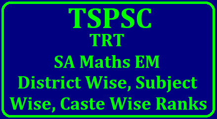 TSPSC TRT School Assistants SAs Maths EM District Wise, Subject wise, Caste wise Ranks TSPSC has released TRT SA General merit list.We have prepared TRT SA District Ranks. Thes software has designed to make easy for the candidate to findout their Rank in their Respective Districts. The results which are shown here are the software system generated District Ranks This is not final..TSPSC will release Final list after certificate verification. Below we have given Subject wise District Rank Generator. Process to find out District Rank/2018/06/tspsc-trt-school-assistants-sa-Maths-EM-district-wise-subject-wise-caste-wise-rank-calculator.html
