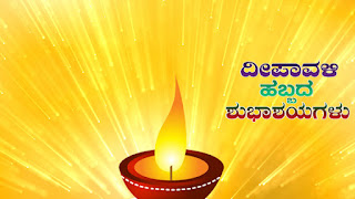 happy-diwali-in-kannada-font-2018
