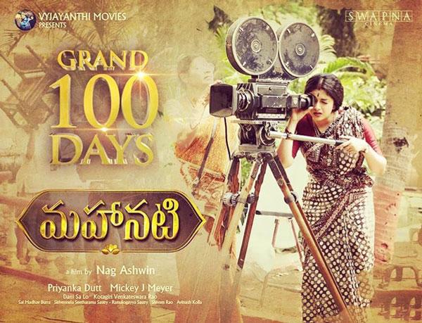 Mahanati Grand 100days poster