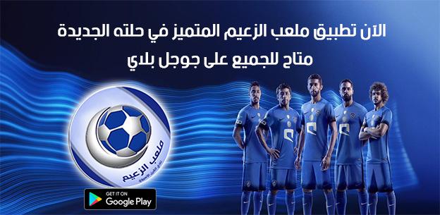 عودة تطبيق ملعب الزعيم المتميز إلى متجر جوجل بلاي بحلته الجديدة وبتحديثات شاملة لمحبي نادي الهلال السعودي