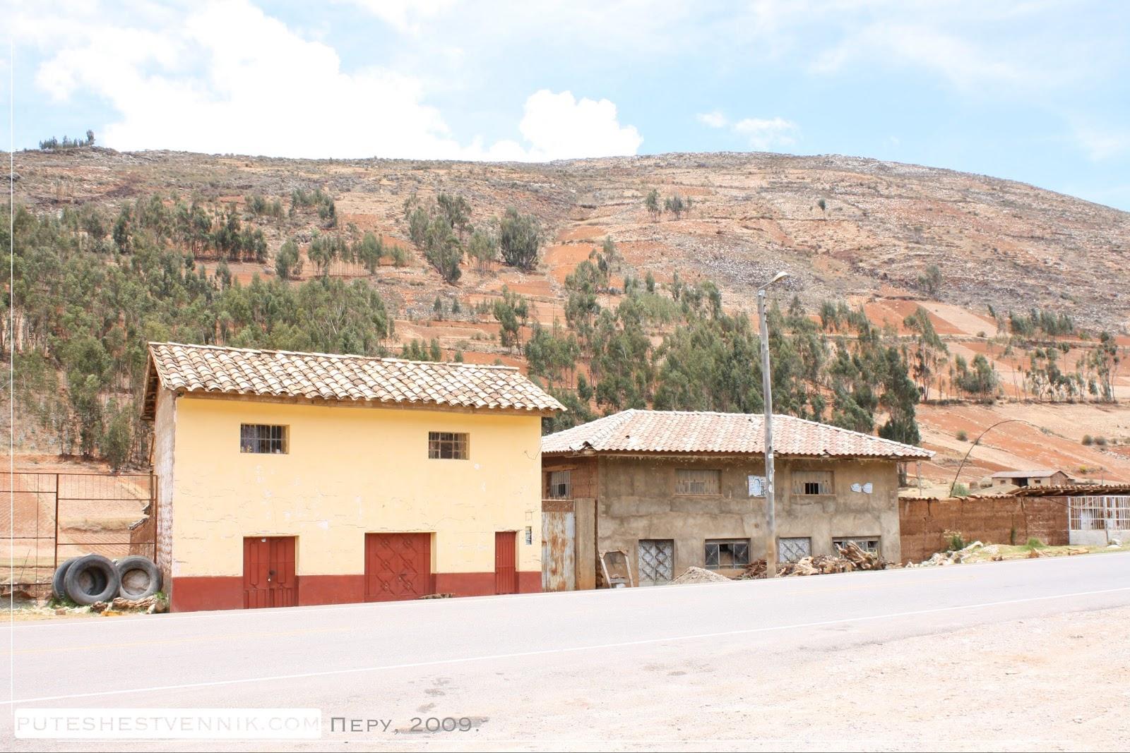 Дома у трассы в Перу