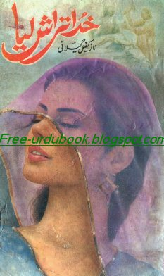 Khuda Tarash Lia Novel