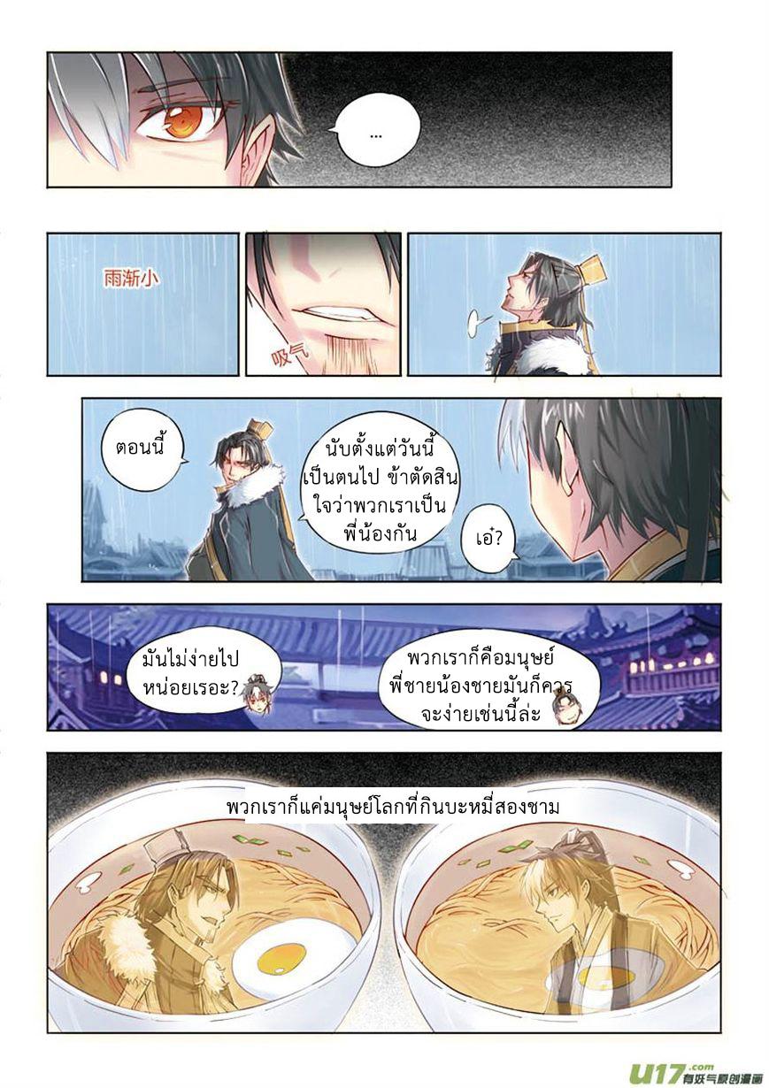 Jiang Ye ตอนที่ 16 หน้า 21