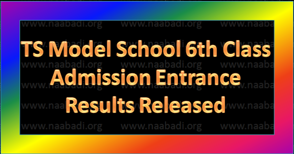 TS Model School 6th Class Admission Entrance Results Released