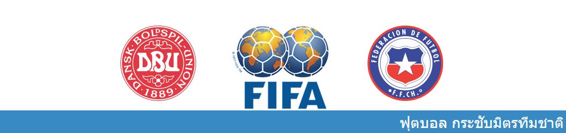 แทงบอล วิเคราะห์บอล กระชับมิตร ระหว่าง ทีมชาติเดนมาร์ก vs ทีมชาติชิลี