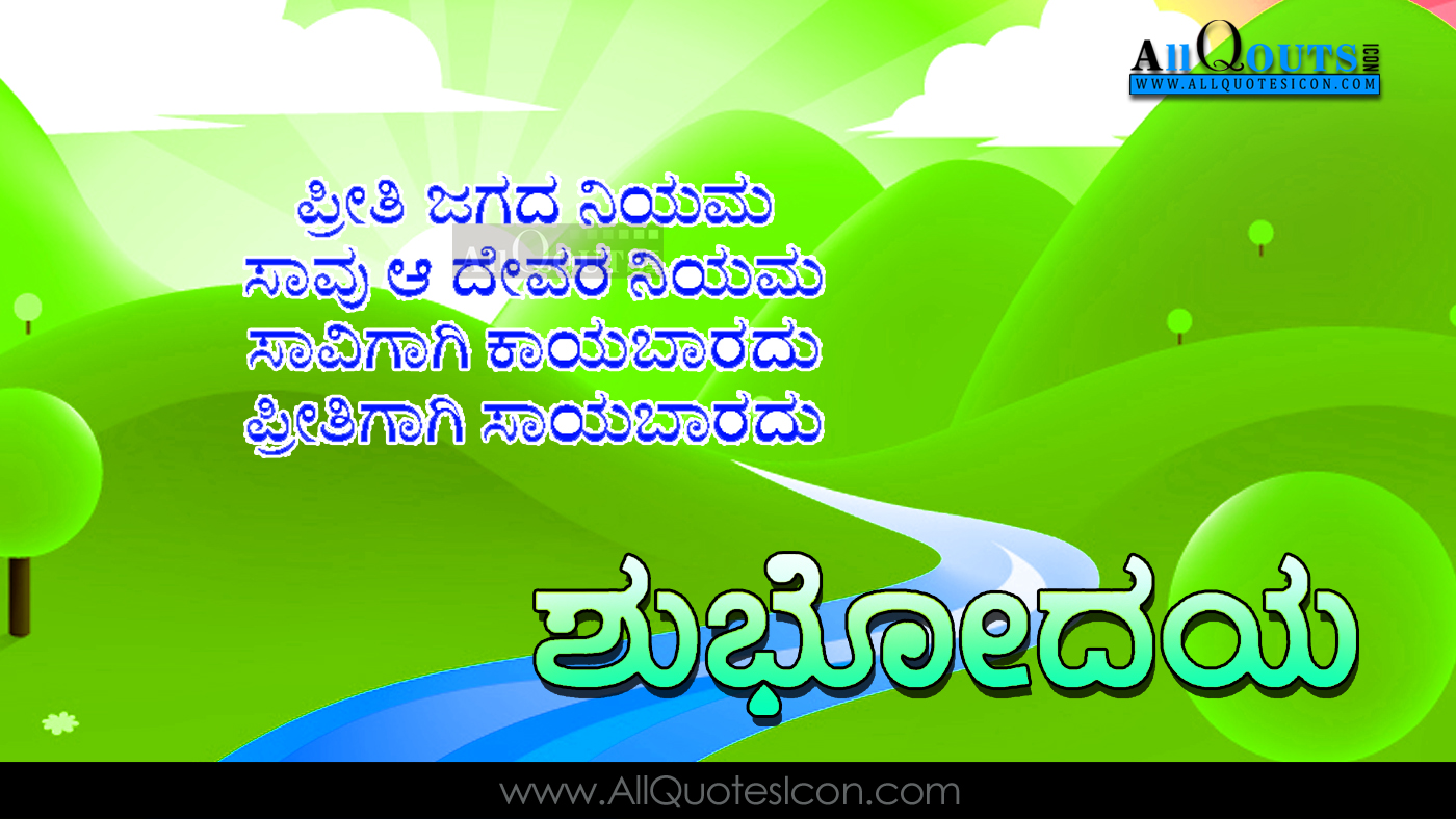 Best Good Morning Quotes In Kannada Hd Wallpapers Best Life