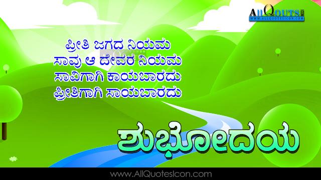 Best Good Night Quotes In Kannada
