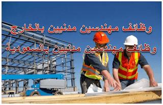 وظائف مهندسين مدنيين بالخارج وظائف مهندسين مدنيين بالسعودية 2018