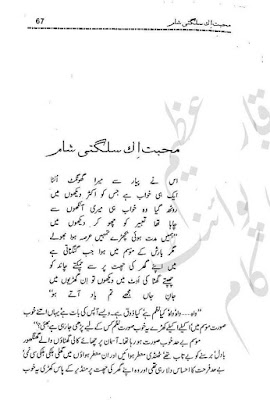 Mohabbat ik sulagti shaam by Nazia Kanwal Nazi pdf