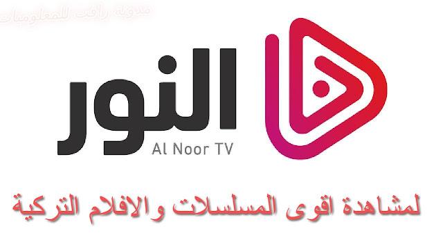 تطبيق موقع النور Alnoor TV تحميل مجانا لمشاهدة المسلسلات التركية الحديثة تطبيق موقع النور شرح تطبيق النور .