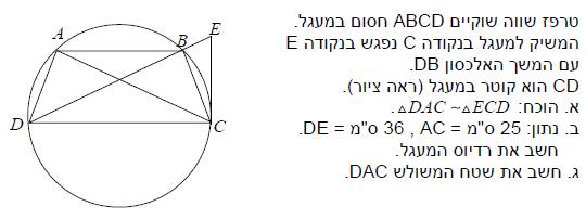 פתרון שאלה 4 - בגרות מתמטיקה 4 יחידות קיץ 2016 - גיאומטריה - טרפז שווה שוקיים חסום במעגל