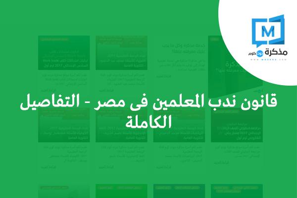 قانون ندب المعلمين فى مصر - التفاصيل الكاملة