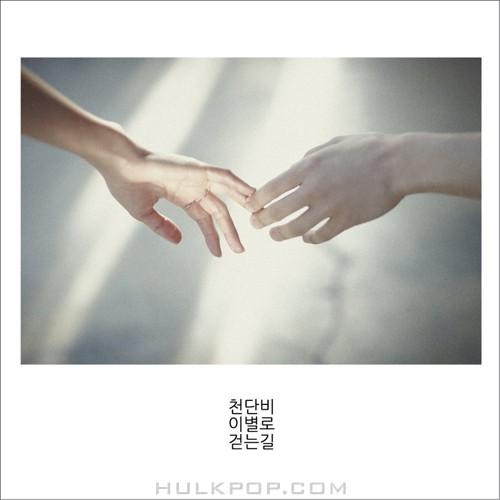 CHEON DANBI – A Way To Farewell – Single