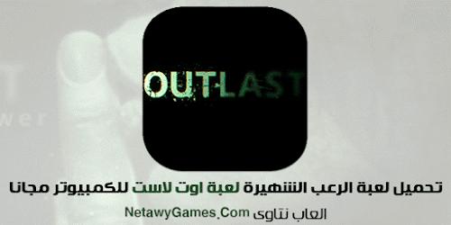 تحميل لعبة الرعب اوت لاست 2017 Download Outlast برابط مباشر