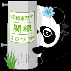 Miss Panda for SEKINE only [ver.2]