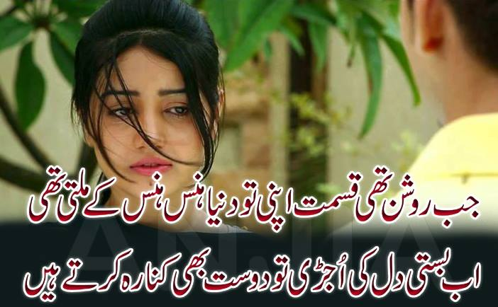 Sad Poetry  Urdu Poetry Images With Baby Girl-5607