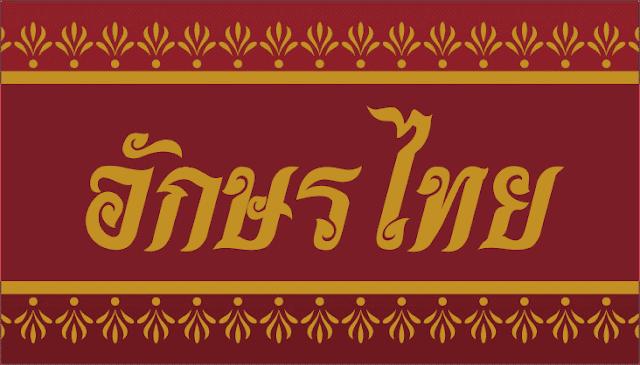 Belajar, Bahasa, Thai, Thailand, Learn, Fakhri
