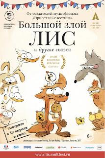 фильм Большой злой лис и другие сказки (6+) в хорошем качестве