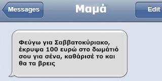 13 φοβερές μαμάδες που έστειλαν επικά μηνύματα στα κινητά των παιδιών τους