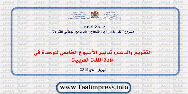 عرض التقويم والدعم تدبير الاسبوع الخامس للوحدة في مادة اللغة العربية