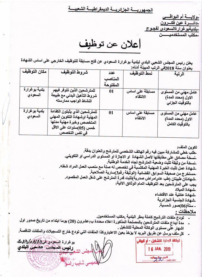 إعلان توظيف في بلدية بوغرارة السعودي أم البواقي جانفي 2019