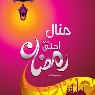 رمضان احلى مع منال