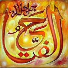 elaj-e-azam ya fattahu benefits in urdu