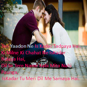 image of love couple with quotes in hindi - photo #45