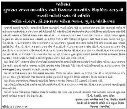 GSERB Sikshan Sahayak Recruitment