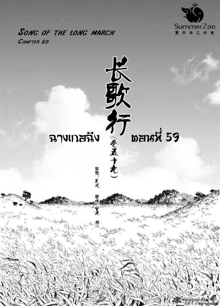 Chang Ge Xing 59-59