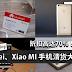 Huawei、XiaoMi 手机清货大减价!折扣高达70%!