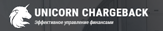 Юникорн Чарджбэк