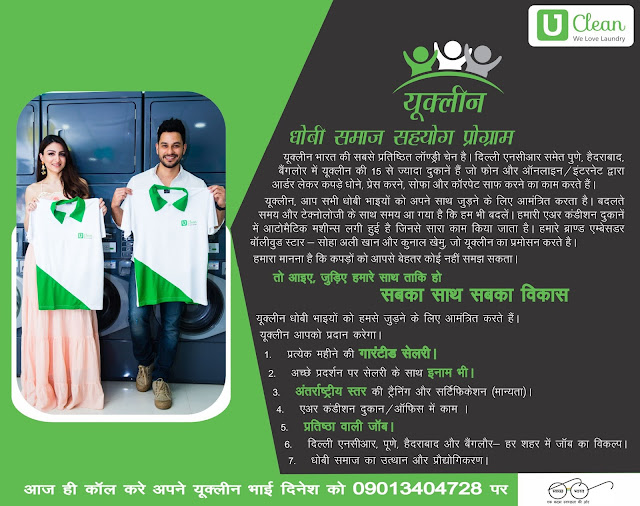 UClean leading Laundromats Join hands with Dhobi Samaj Sehyog program