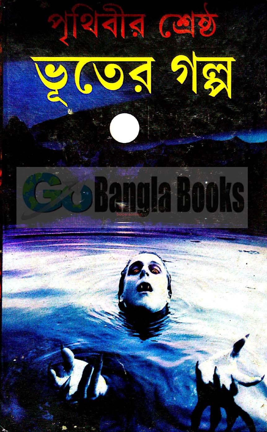 Premer book bangla golpo