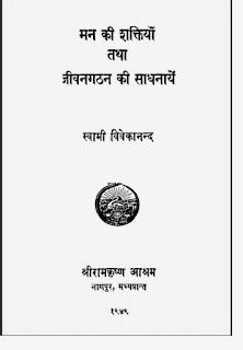 Man-Ki-Shaktiya-Tatha-Jeevan-Gathan-Ki-Sadhnaye