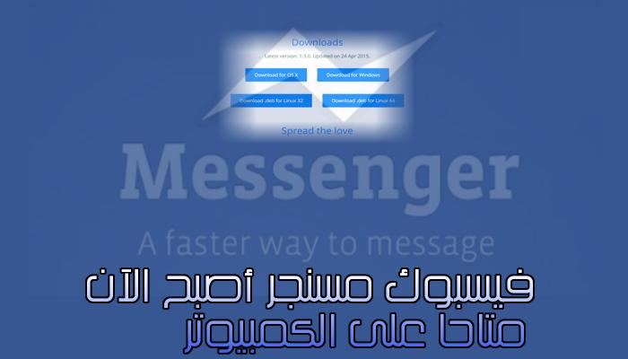 كيفية تشغيل فيسبوك مسنجر على سطح مكتب حاسوبك facebook messenger for desktop