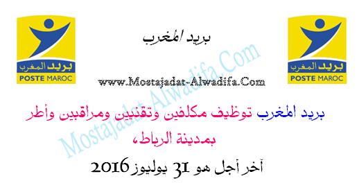 بريد المغرب توظيف مكلفين وتقنيين ومراقبين وأطر بمدينة الرباط، آخر أجل هو 31 يوليوز 2016