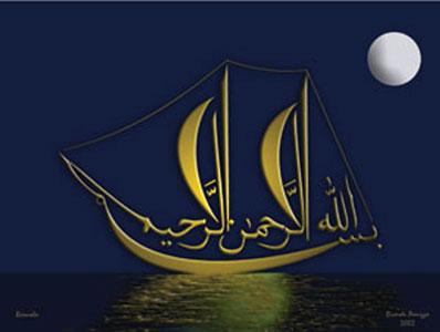 Kaligrafi Bismillahirrahmanirrahim Arab  Kumpulan