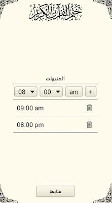 أفضل تطبيق لختم القرأن الكريم Khatm Quran