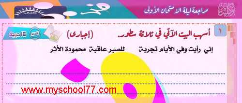 مراجعة  ليلة الامتحان الاولى  لغة عربية ثانوية عامة 2019 - موقع مدرستى