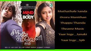 Sindhu Samaveli Tamil Movie Audio Jukebox (Full Songs)