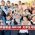 中小学援助金:RM100  大专生和大学生可获RM250的扣账卡!