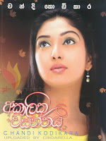 chaya sinhala novel part 4