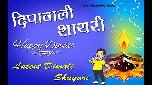 Happy Diwali Shayari In Hindi Pics