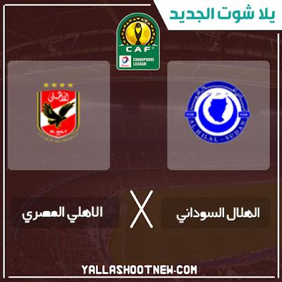 مشاهدة مباراة الاهلي المصري والهلال السوداني