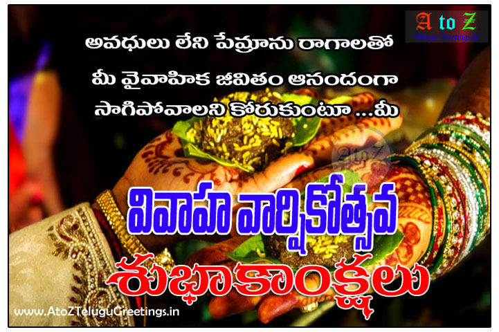 Wedding anniversary greetings in telugu marriage day hindu