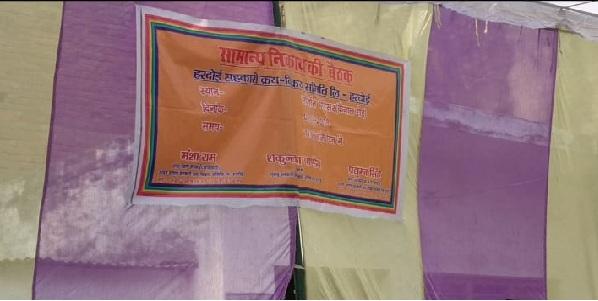 Sahkaari-kray-vikray-samiti-limited-samany-nikaay-ki-baithak-hui-sampan