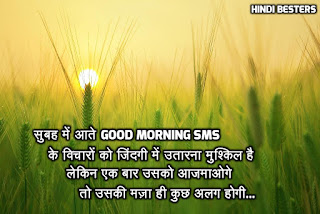 Good morning SMS/quotes image