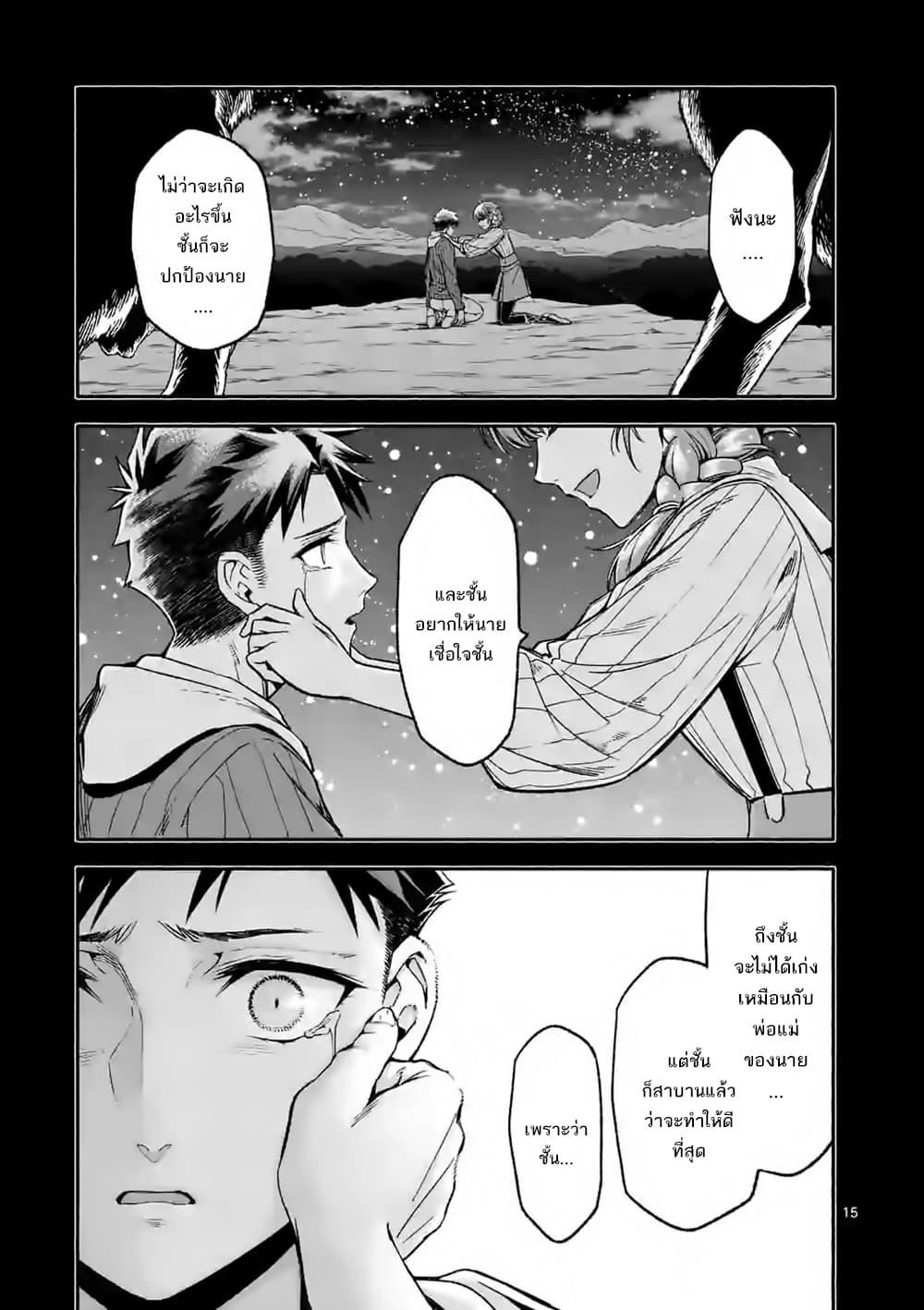อ่านการ์ตูน Shi ni Modori, Subete o Sukuu Tame ni Saikyou ตอนที่ 6 หน้าที่ 15