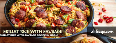 Skillet Rice With Sausage Recipe in Urdu